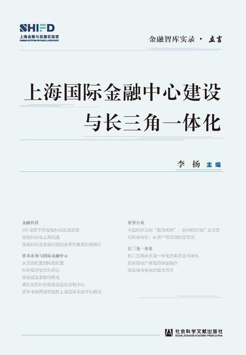 上海国际金融中心建设与长三角一体化