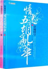 穿越时空情迷五胡乱华(全2册)(试读本)