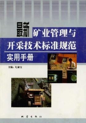 矿业管理与开采技术标准规范实用手册(三卷)(仅适用PC阅读)