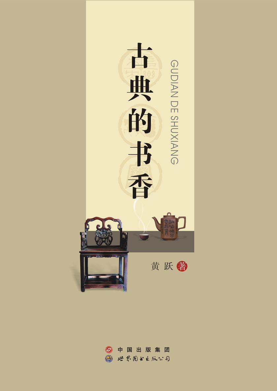 古典的书香(仅适用PC阅读)