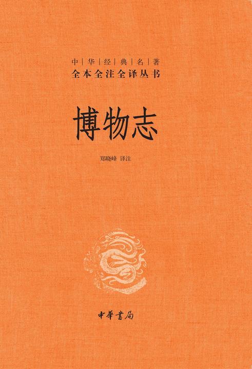 博物志(精)--中华经典名著全本全注全译