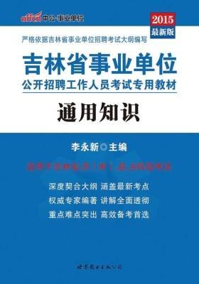 中公2015吉林省事业单位公开招聘工作人员考试专用教材:通用知识