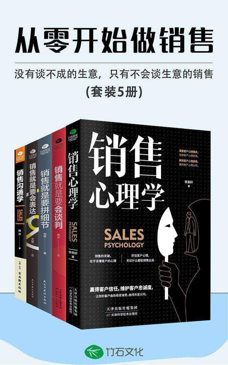 从零开始做销售(全5册):没有谈不成的生意,只有不会谈生意的销售