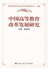 中国高等教育改革发展研究