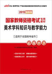 中公2015国家教师资格考试专用教材:美术学科知识与教学能力·初级中学