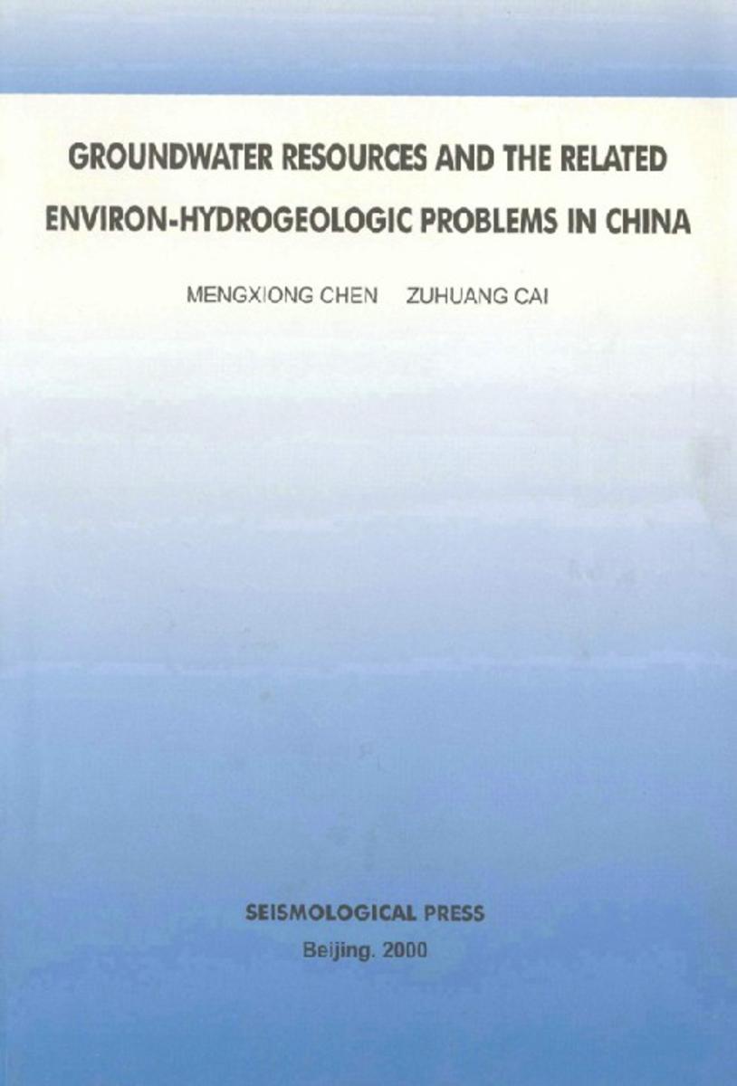 中国地下水资源与有关的环境水文地质问题(英文)(仅适用PC阅读)