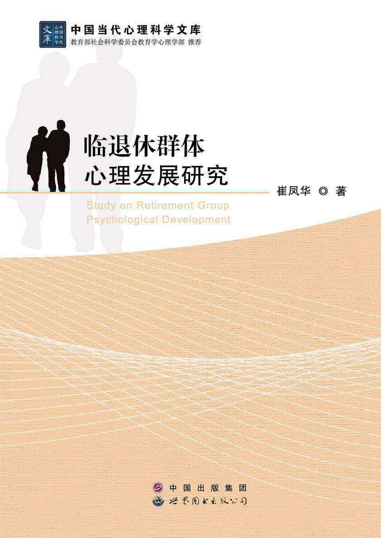 临退休群体心理发展研究