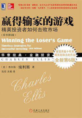 赢得输家的游戏:精英投资者如何击败市场(原书第6版)