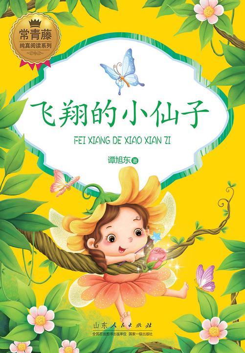 常青藤·纯真阅读系列:飞翔的小仙子