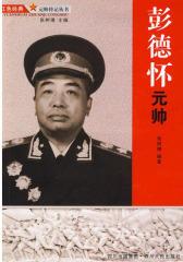 彭德怀元帅