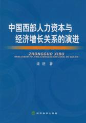 中国西部人力资本与经济增长关系的演进(仅适用PC阅读)