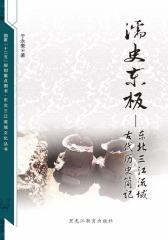 濡史东极:东北三江流域古代历史简记