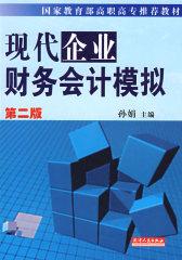 现代企业财务会计模拟(第二版)(试读本)