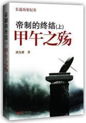帝制的终结(上)——甲午之殇(试读本)