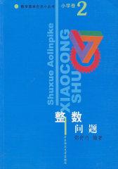 数学奥林匹克小丛书:整数问题(小学卷2)(仅适用PC阅读)