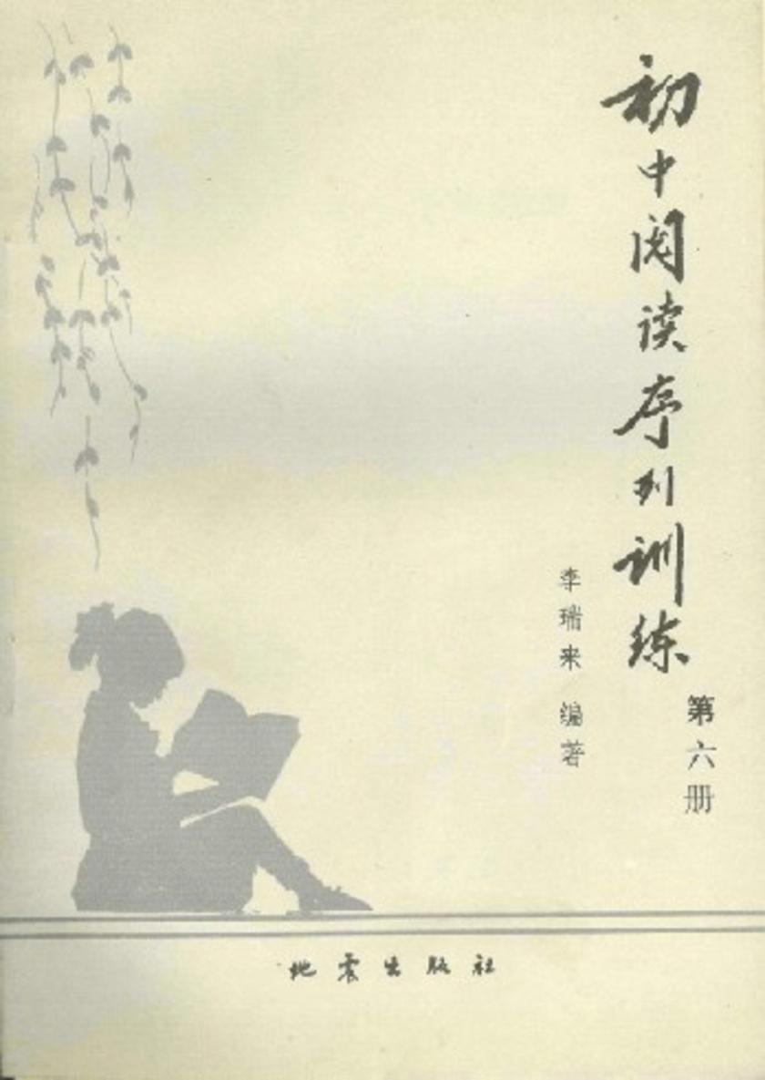 初中阅读序列训练(第六册)