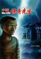 中国惊奇先生(221-240)