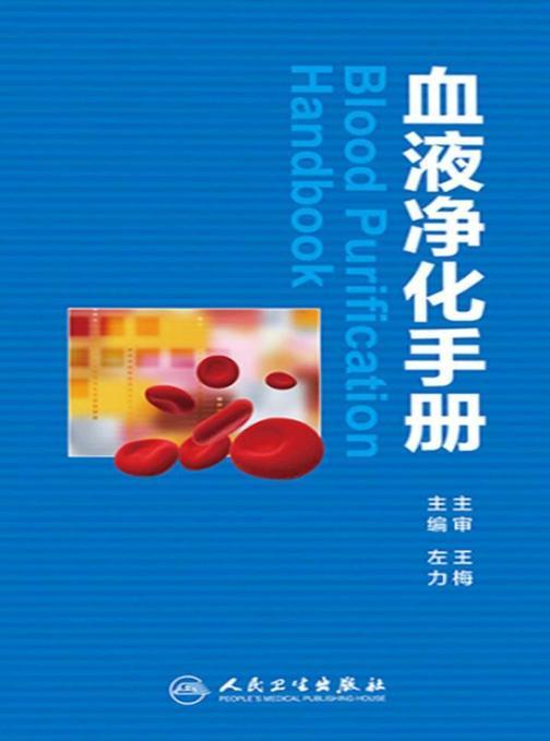 血液净化手册