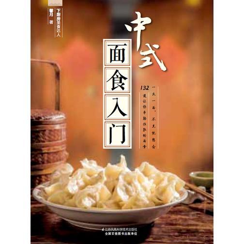 中式面食入门
