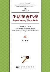 生活在香巴拉:对西藏五十年间一个文明化村落的实地研究