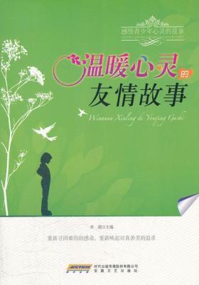 感悟青少年心灵的故事:温暖心灵的友情故事