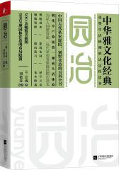 园冶(中华雅文化经典-重塑生活格调的决定性珍本!)(试读本)