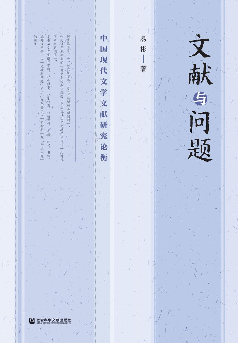 文献与问题:中国现代文学文献研究论衡