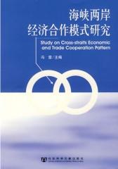 海峡两岸经济合作模式研究