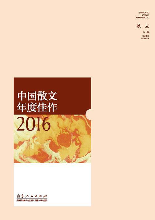 中国散文年度佳作2016