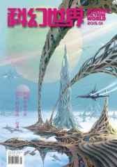 科幻世界(2015年1期)(电子杂志)