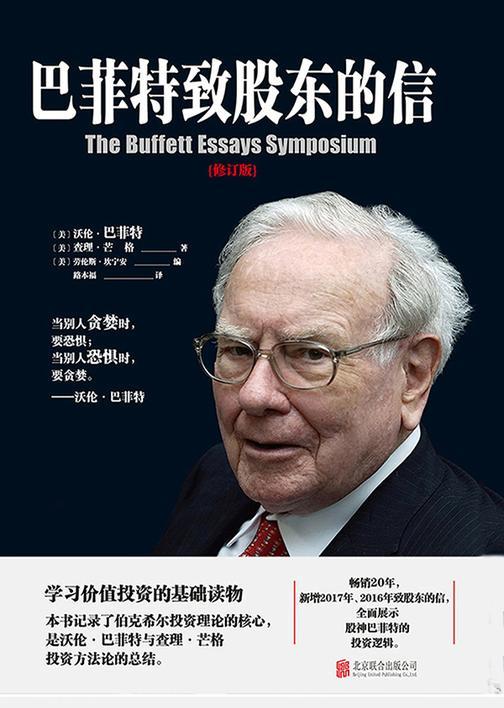 巴菲特致股东的信:权威修订版
