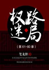 权路迷局(第61-80章)