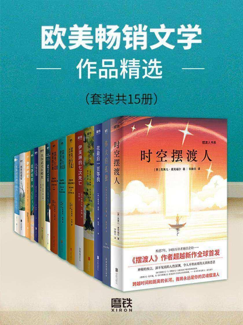 欧美畅销文学作品精选(套装共15册)