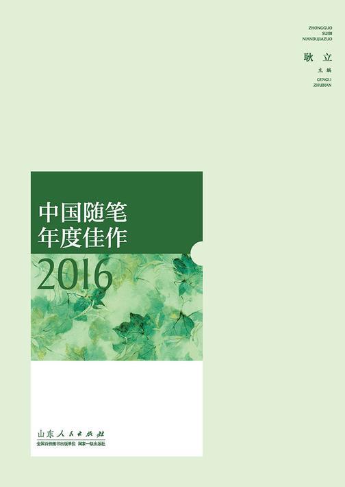 中国随笔年度佳作2016