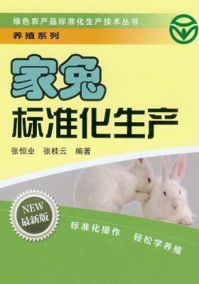 家兔标准化生产