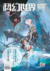科幻世界(2015年3期)(电子杂志)