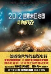 2012世界末日地图·印加残卷