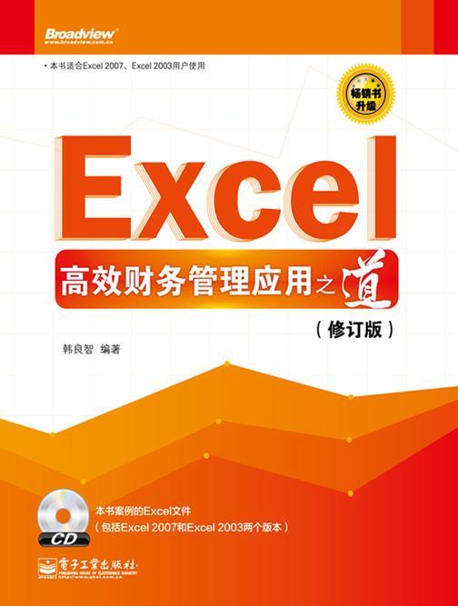 Excel高效财务管理应用之道(修订版)(无光盘提供)