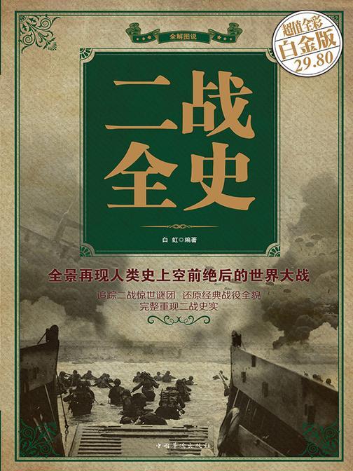 二战全史(彩图精装)
