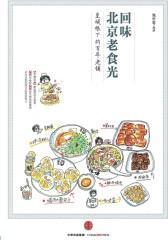 回味北京老食光