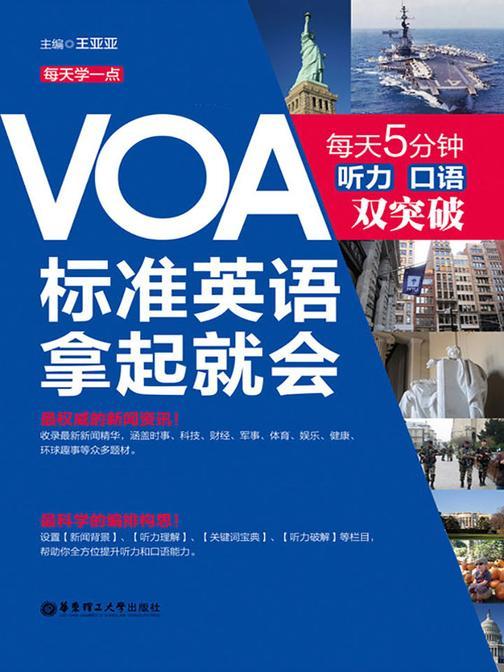 VOA标准英语,拿起就会:每天5分钟、听力口语双突破