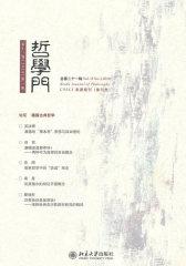 哲学门(总第二十一辑)(仅适用PC阅读)