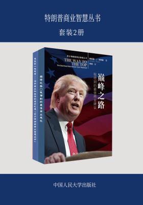 特朗普商业智慧丛书(套装共2册)