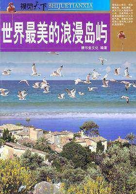 世界 美的浪漫海岛(仅适用PC阅读)