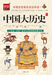 中国大历史(仅适用PC阅读)