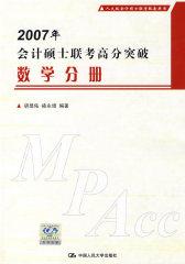 2009年会计硕士联考高分突破 数学分册(仅适用PC阅读)