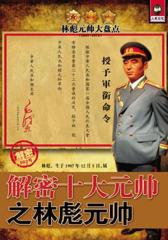 解密十大元帅之林彪元帅