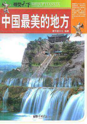 中国 美的地方(仅适用PC阅读)