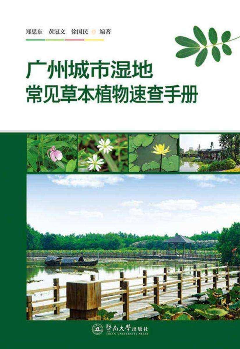 广州城市湿地常见草本植物速查手册