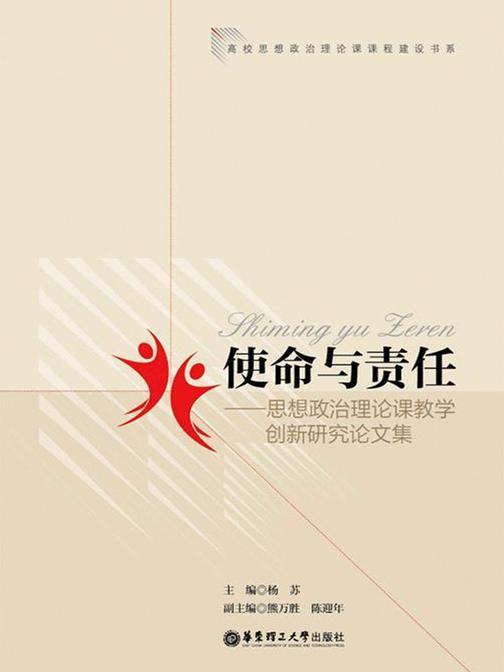 使命与责任:思想政治理论课教学创新研究论文集